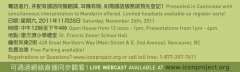 iCON Chinese Health Forum, Saturday, November 26: Chronic Disease Prevention