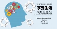 Free Mental Health & Wellness public forum