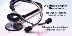 A Chinese-English Phrasebook for English-Speaking Medical Students