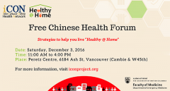 Free Chinese Health Forum – Save the Date
