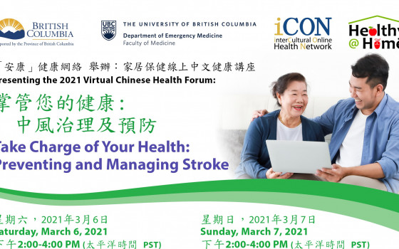 iCON March 2021 Chinese Health Forum HEADER
